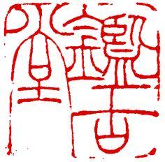 趙之謙刻〔鑑古堂〕,印面長寬為3.81X3.81cm