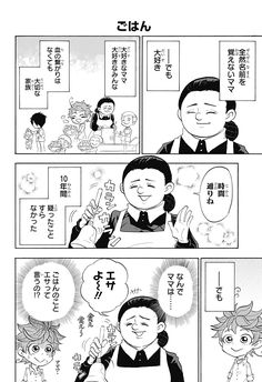 Post with 57 votes and 5290 views. Shared by OfficialHxH. Oyakusoku no Neverland Ch. Your Turn, Neverland, Funny Jokes, Anime, Humor, My Love, Memes, Sketch Ideas, Random Stuff