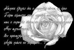 Αποτέλεσμα εικόνας για εικονες αγαπης Paracord, Beautiful Flowers, Google, Pretty Flowers
