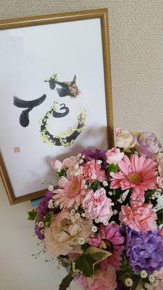 """Etsy のJapanese Kanji Art """"Hana"""" (Flower)(ショップ名:JapanKanjiART)"""