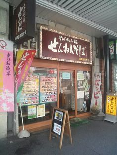 """SEN-NEN-SOBA is very good buckwheat chain. The important thing for buckwheat chain of them. """"cheap"""" """"fast"""" """"delicious"""" Buckwheat noodles in soup and Pork cutlet bowl Combo $6.30 http://alike.jp/restaurant/target_top/487378/"""