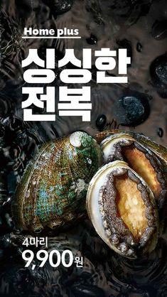 #홈플러스#온라인#마트#싱싱한#전복#9900원 Menu Design, Layout Design, Food Franchise, Korean Design, Event Banner, Food Photo, Food Styling, Promotion, Restaurant
