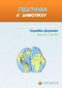 Γεωγραφία Ε΄ Δημοτικού Τετράδιο Εργασιών Λύσεις - Το βιβλίο αυτό αποτελεί βοήθημα της Γεωγραφίας Ε΄ Δημοτικού. Απαντήσεις σε ερωτήσεις και εργασίες του Τετραδίου Εργασιών.
