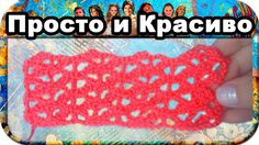 #15. Необычный сетчатый узор, вязание крючком для начинающих, crochet.