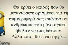 Αχ ναι μωρέ αργά για εσάς τι κρίμα και έμεινα θα είμαστε τρισευτυχισμενοι 😘😘😘😘 Inspire Me, Minions, Prayers, Math Equations, My Love, Words, Quotes, Greek, Sofa