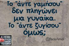 Εεε;;; Funny Cartoons, Funny Jokes, Hilarious, Funny Shit, Silly Quotes, Minion Jokes, Greek Quotes, Photo Quotes, Funny Signs