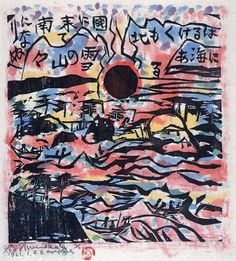 Munakata Shikō, Snow in the Mountains, 1961. Color woodblock print; ink and color on paper