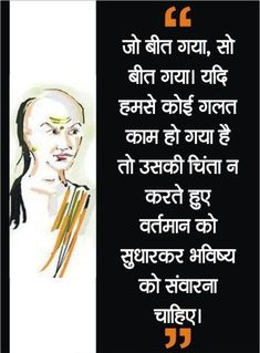 Inspirational quotes on teachers in hindi teaching in teaching of quotes inspirational quotes for students from . inspirational quotes on teachers in hindi Chankya Quotes Hindi, Motivational Quotes In Hindi, True Quotes, Quotations, Best Quotes, Inspirational Quotes For Students, Inspiring Quotes, Reality Of Life Quotes, Happy Morning Quotes