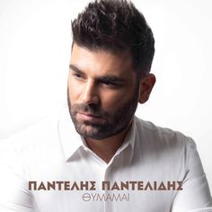 Παντελής Παντελίδης - Θυμάμαι [Single]