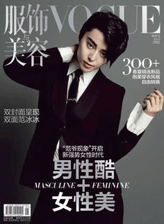 Chinese Vogue Cover - Masculine + Feminine