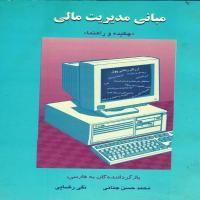کتاب مبانی مدیریت  مالی   محمدحسن جنابی