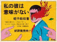 இ — Yoshikazu Ebisu ads from back covers of Garo
