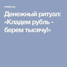 Денежный ритуал: «Кладем рубль - берем тысячу!»