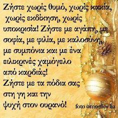 Greek Quotes, Wise Words, Spirituality, Wisdom, Teaching, Spiritual, Word Of Wisdom, Education, Onderwijs