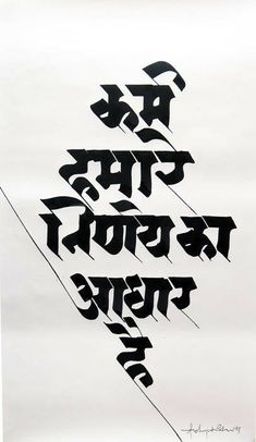 Hindi Quotes On Life, Karma Quotes, Reality Quotes, True Quotes, Motivational Quotes, Marathi Calligraphy Font, Calligraphy Words, Caligraphy, Mantra