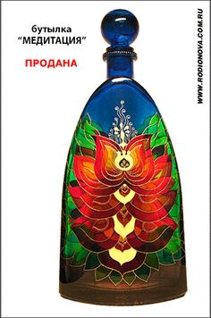 Olga Rodionova. Bottle | Hand painted stained glass.