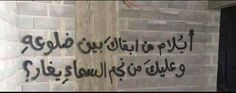 Street literature ( – Graffiti World Arabic Poetry, Arabic Words, Arabic Quotes, Photo Quotes, Love Quotes, Street Art Quotes, Arabic Funny, Funny Captions, English Quotes
