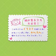 """ぷちペイントのイラストで、手書き""""風""""POPも簡単♪ ここから素材をダウンロードできるよ♪ →http://petitpaint.niteandday.tokyo/"""