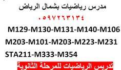 مدرس رياضيات خصوصى بالرياض .. جامعي وثانوى...M106 - M129 -M130- M131 - M140 - M150 ...0597263134: مدرس ريض 150 بالرياض