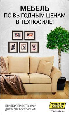 Купить мебель по выгодным ценам Couch, Furniture, Home Decor, Homemade Home Decor, Sofa, Couches, Home Furnishings, Sofas, Sofa Beds