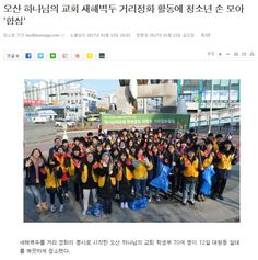 새해벽두 오산 하나님의교회(안상홍증인회) 거리정화 활동에 청소년 합심