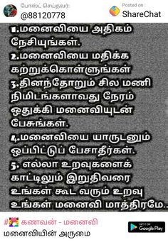 Qoutes, Life Quotes, Funny Quotes, Unique Quotes, Inspirational Quotes, Tamil Kavithaigal, Modern Exterior House Designs, Tamil Movies, Personality Types