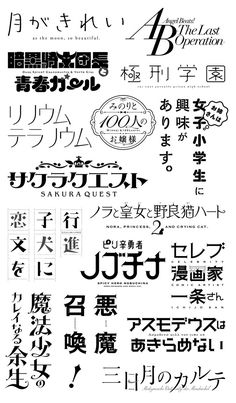 Pin by T. Tong on Japanese/Chinese Typography Japanese Branding, Japanese Logo, Japanese Typography, Creative Typography, Typography Letters, Lettering, Newspaper Logo, Typo Logo Design, Typographic Logo