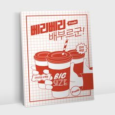 Packaging Design, Branding Design, Logo Design, Graphic Design, Retro Color Palette, Korean Design, Text Layout, Funny Posters, Food Illustrations
