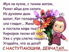 VK is the largest European social network with more than 100 million active users. Russian Humor, 8th Of March, Diy And Crafts, Childhood, Happy Birthday, Funny, Cards, Happiness, Motivation