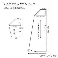 【型紙・作り方】大人のスモックワンピース