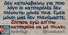 Famous Poetry Quotes, Greek Quotes, Funny Moments, Funny Things, S Quote, Be Yourself Quotes, Grief, Laugh Out Loud, Burns