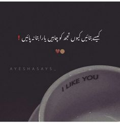 Night Quotes Thoughts, Soul Love Quotes, Love Picture Quotes, Song Quotes, Poetry Quotes, Urdu Thoughts, Photo Quotes, True Quotes, Qoutes