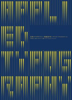 日本タイポグラフィ年鑑2015