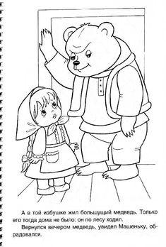 """Иллюстрация 9 из 9 для Раскраска 4 в 1 раскраске """"Репка. Теремок. Колобок. Маша и медведь"""" (06481)   Лабиринт - книги. Источник: Росинка"""