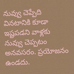 Apj Quotes, People Quotes, Best Quotes, Life Quotes, Love Quotes In Telugu, Telugu Inspirational Quotes, Morning Wishes Quotes, Good Morning Image Quotes, Learning Quotes
