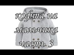 """""""Кофточка регланом с капюшоном на мальчика. Часть 3/4"""" (Blouse Raglan hooded boy. Part 3) - YouTube"""