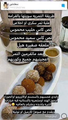 Ramadan Recipes, Sweets Recipes, Indian Food Recipes, Cooking Recipes, Almond Biscotti Recipe, Food Garnishes, Arabic Food, Creative Food, Food Presentation