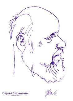 Сергей Яковлевич