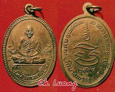 เหรียญหลวงพ่อเปิ่น วัดบางพระ จ.นครปฐม ปี34(เสือคู่)