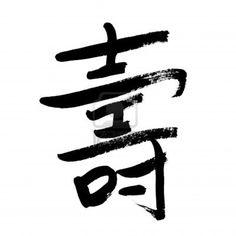 Live long, traditional chinese calligraphy art isolated on white background.