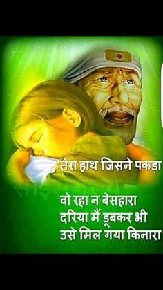 Good Morning Happy Thursday, Good Morning Wishes, Sai Baba Pictures, God Pictures, Morning Quotes Images, Good Morning Quotes, Shirdi Sai Baba Wallpapers, Sai Baba Hd Wallpaper, Mahadev Quotes