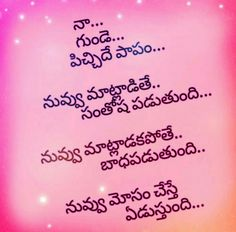 Love Fail Quotes, Motivational Quotes For Life, Sad Quotes, Qoutes, Inspirational Quotes, Life Lesson Quotes, Life Lessons, Life Quotes, Love Quotes In Telugu