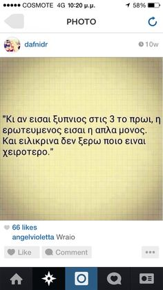 Q Sad Love Quotes, Greek Quotes, Food For Thought, Definitions, Favorite Quotes, Romance, Facts, Thoughts, Sayings
