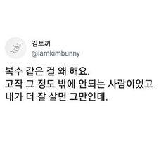 그냥 나 자신으로 살면 돼요. 지나간 사람은 잊어버리고. Korean Quotes, Famous Quotes, Inspire Me, I Laughed, Funny Memes, Mindfulness, Names, Wisdom, Study
