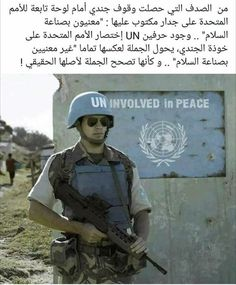 #UN They should be #Involved_in_Peace But the TRUTH is #UNINVOLVED_in_PEACE