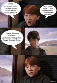 Harry Potter Poster, Harry Potter Jokes, Harry Potter Universal, Weasley Twins, Angel Dust, Stupid Memes, Man Humor, Hogwarts, Draco Malfoy