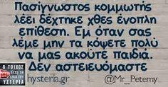 Αποτέλεσμα εικόνας για greek quotes Funny Status Quotes, Funny Greek Quotes, Funny Statuses, Funny Drawings, Love Photos, Just Kidding, True Words, Just For Laughs, Funny Images