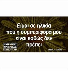 Funny Pictures, Funny Pics, Best Quotes, Jokes, Messages, Greeks, Humor, Funny Shit, Cartoons