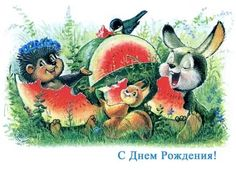 советские открытки с днем рождения: 19 тыс изображений найдено в Яндекс.Картинках