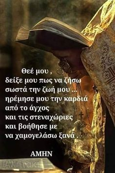 Prayer For Family, Little Prayer, Life Of Christ, Facebook Humor, Greek Words, Photo Heart, Greek Quotes, Jesus Quotes, Life Advice